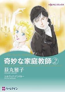 奇妙な家庭教師 2 (ハーレクインコミックス)