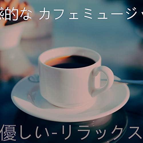 魅惑的な カフェミュージック