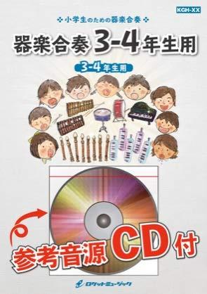 風になりたい/THE BOOM(KGH352)【3-4年生用、参考音源CD付、ドレミ音名入りパート譜付き】《小学生のための器楽合奏》