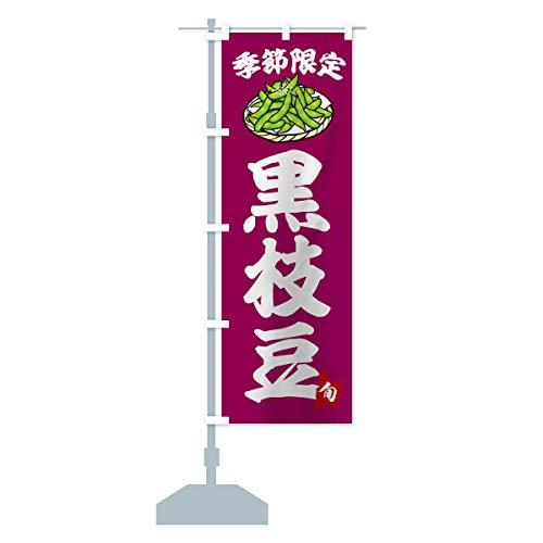 黒枝豆 のぼり旗 サイズ選べます(スリム45x180cm 左チチ)