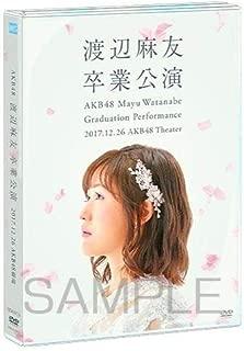 【DVD】AKB48 渡辺麻友卒業公演 DVD