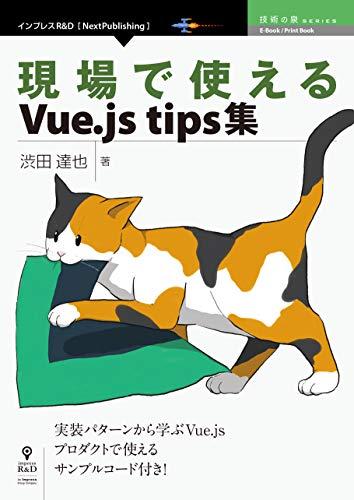 現場で使えるVue.js tips集 (技術の泉シリーズ(NextPublishing))
