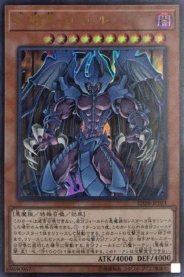 遊戯王 第10期 SD38-JPP03 幻魔皇ラビエル【ウルトラレア】