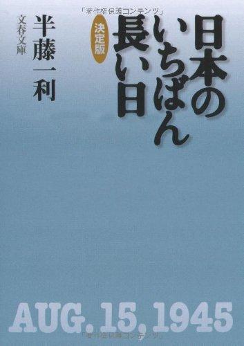 日本のいちばん長い日 決定版 (文春文庫)