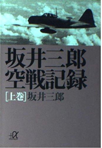 坂井三郎 空戦記録〈上巻〉 (講談社プラスアルファ文庫)の詳細を見る