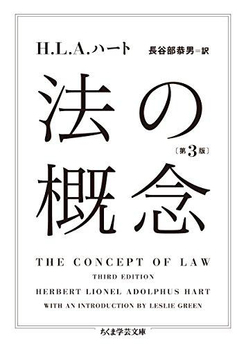 法の概念 第3版 (ちくま学芸文庫)