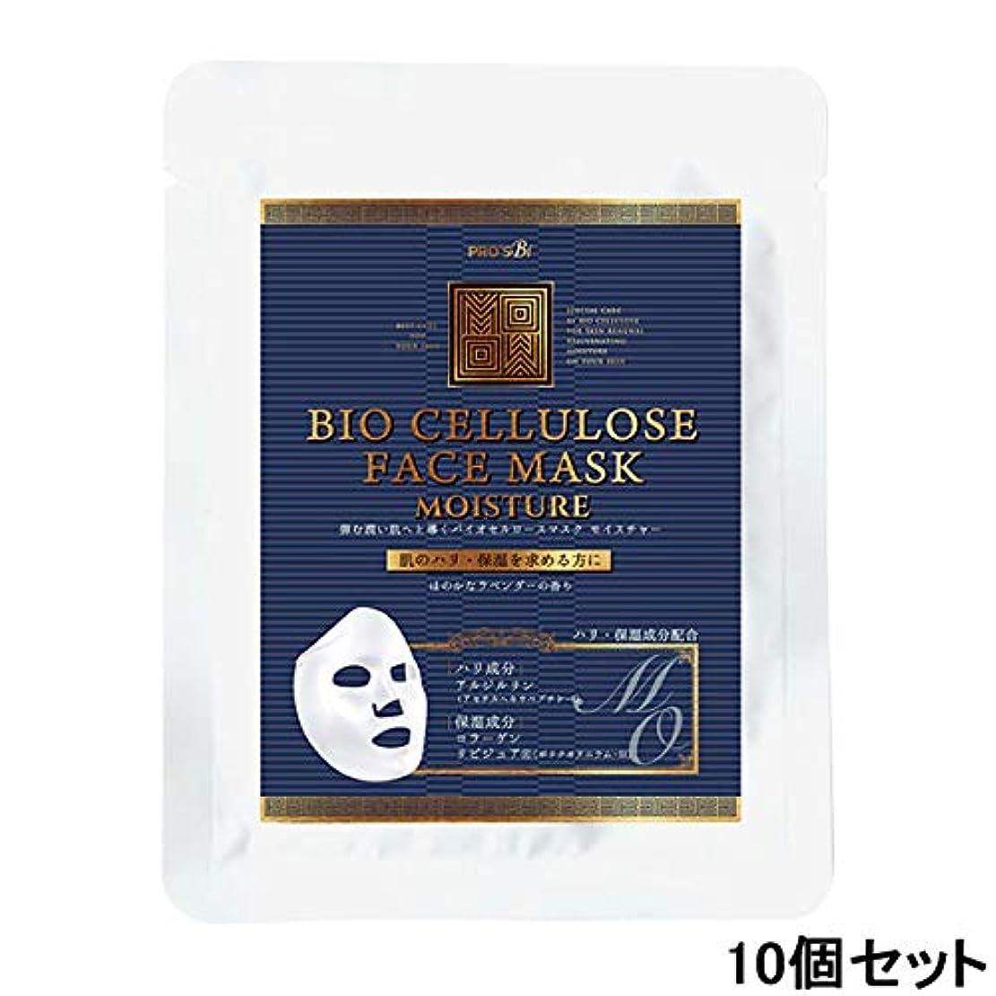 コンバーチブル空白航海のプロズビ バイオセルロースマスク モイスチャー (10個セット) [ フェイスマスク フェイスシート フェイスパック フェイシャルマスク シートマスク フェイシャルシート フェイシャルパック ローションマスク ローションパック 顔パック ]