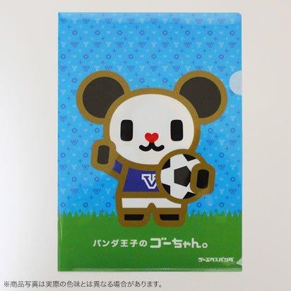 ゴーエクスパンダ クリアファイル2枚セット(サッカーver.)