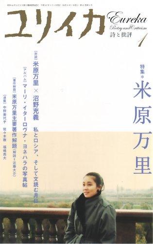 ユリイカ2009年1月号 特集=米原万里