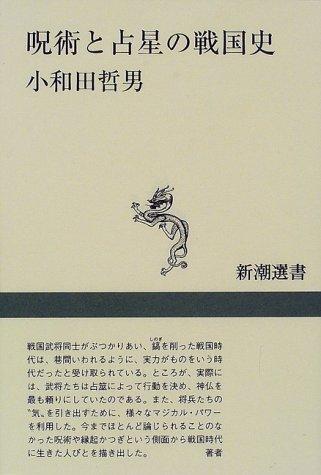 呪術と占星の戦国史 (新潮選書)