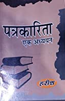 PATRAKARIT STUDIES Dr. DB Pathak
