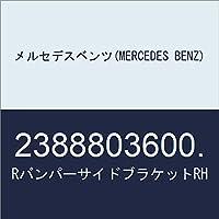 メルセデスベンツ(MERCEDES BENZ) RバンパーサイドブラケットRH 2388803600.