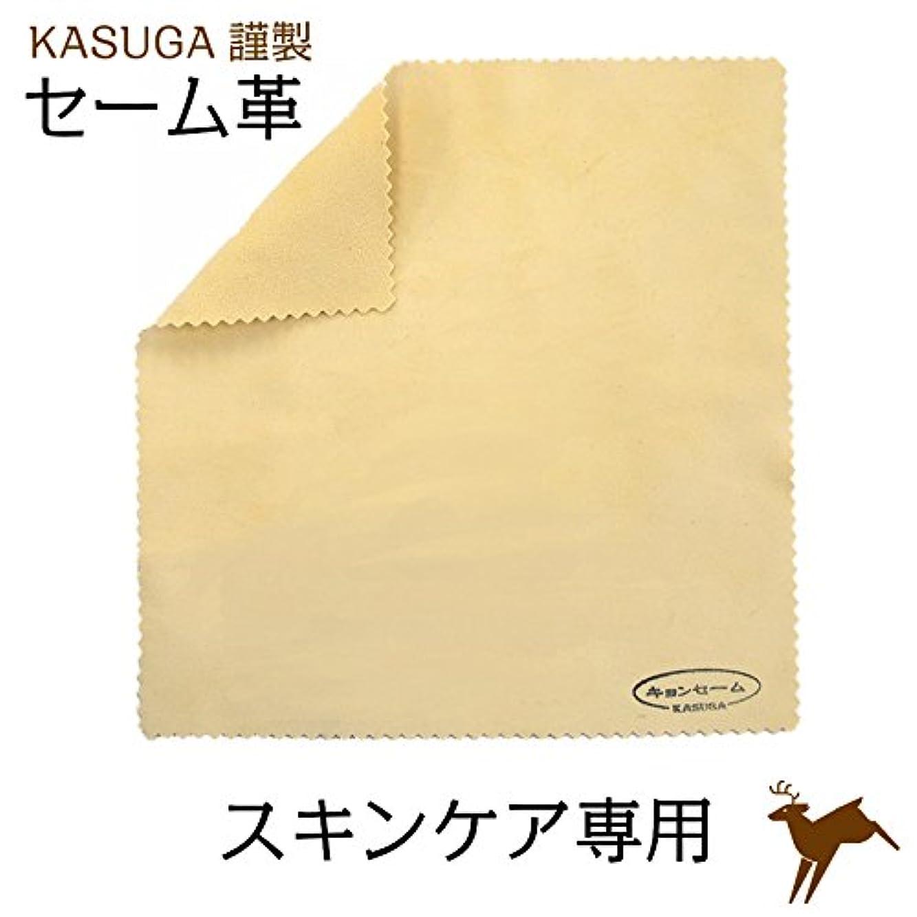 バックアップ吸収剤機構春日カスガ謹製 スキンケア専用キョンセーム革 20cm×20cm 3???