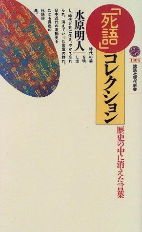 「死語」コレクション―歴史の中に消えた言葉 (講談社現代新書 (1304))