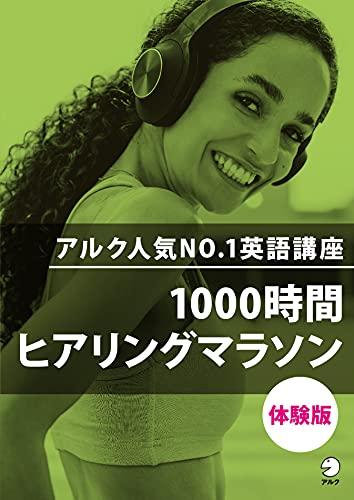 [音声DL付]1000時間ヒアリングマラソン 体験版 アルク人気NO.1英語講座 ーー「英語を英語のまま聞いて理解できるようになる」ための英語リスニング講座