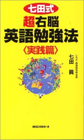七田式超右脳英語勉強法 実践篇 (ムックセレクト)
