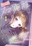 スマ距離恋愛 ベツフレプチ(3) (別冊フレンドコミックス)