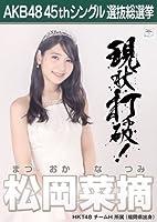 【松岡菜摘】 公式生写真 AKB48 翼はいらない 劇場盤特典