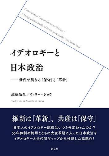 イデオロギーと日本政治―世代で異なる「保守」と「革新」
