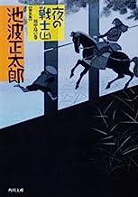 表紙: 夜の戦士(上) 川中島の巻 (角川文庫)   池波 正太郎