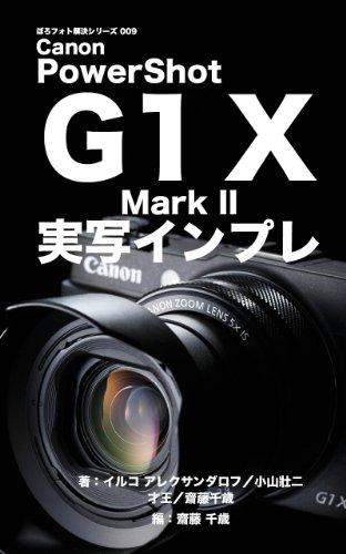 Uncool photos solution series 009 Canon PowerShot G1 X Mark II Photo Impression (Japanese Edition)