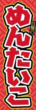 のぼり旗スタジオ のぼり旗 明太子003 大サイズ H2700mm×W900mm