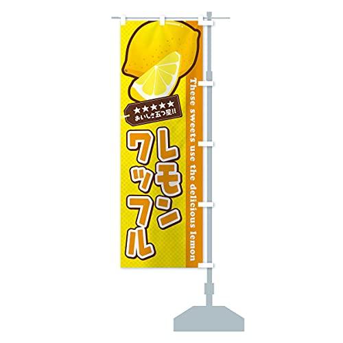 レモンワッフル のぼり旗 サイズ選べます(ジャンボ90x270cm 右チチ)