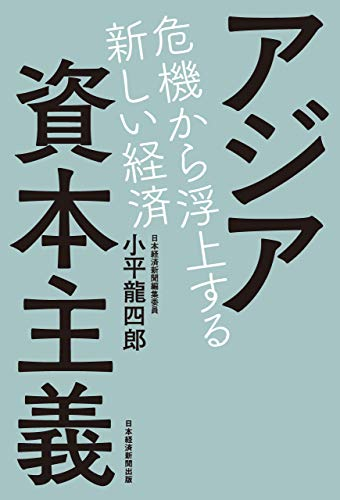 アジア資本主義 危機から浮上する新しい経済 (日本経済新聞出版)