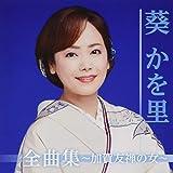 全曲集〜加賀友禅の女〜