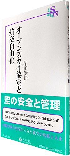 オープンスカイ協定と航空自由化 (信山社新書)の詳細を見る