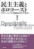 民主主義とホロコースト: ワイマール/ナチ時代のホワイトカラー