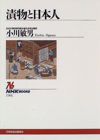 漬物と日本人 (NHKブックス)