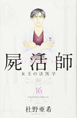 屍活師 女王の法医学(16) (BE LOVE KC) - 杜野 亜希
