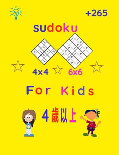 Sudoku For Kids 4歳以上: 数独ブック+265子供と初心者のためのフォーマット(4x4)と(6x6)の非常に簡単なパズルとサイズ8.5 x 11インチ、子供のための数独メンタルとナンバーゲーム&脳の思考、集中力と論理、数学のエクセルを開発します