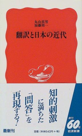 翻訳と日本の近代 (岩波新書)