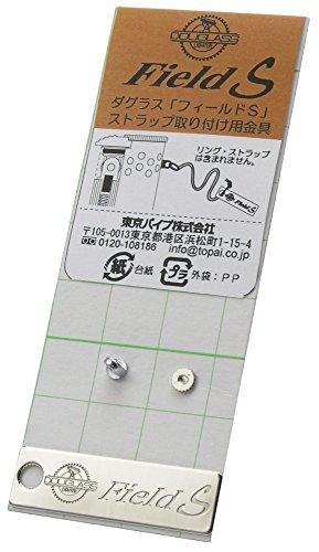 DOUGLASS(ダグラス) オイルライター フィールドS ストラップ 取り付け金具