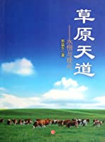 Eternity and Modernity on the Grassland (Chinese Edition)