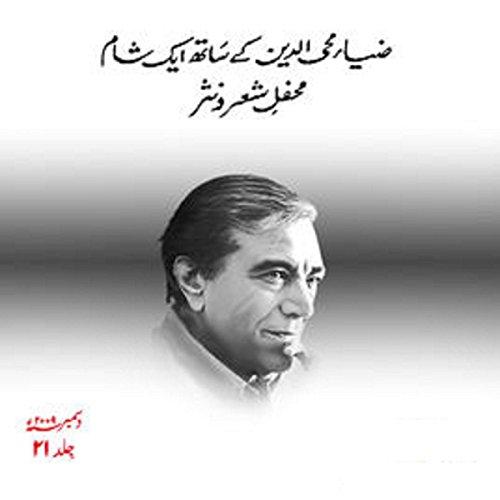 Zia Mohyeddin Kay Saath Eik Shaam Vol 21 cover art