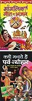Manglik Geet va Bhajan (Hindi Edition) | Dharam-Darshan Ki Utkrsht Pustake and Kyu Manate Hain Parv-Tyohar (Hindi Edition) | Dharam-Darshan Ki Utkrsht Pustake