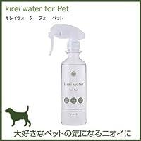 kirei water for pet キレイウォーターフォーペット スプレー 300ml