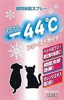 ペット用氷結スプレー 220ml マイナス44℃ フリーズ・ポイッ! ペットのフン・嘔吐物の処理に 瞬間冷却効果