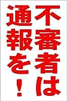 シンプル縦型看板 「不審者は通報を!(赤)」その他 屋外可(約H45.5cmxW30cm)