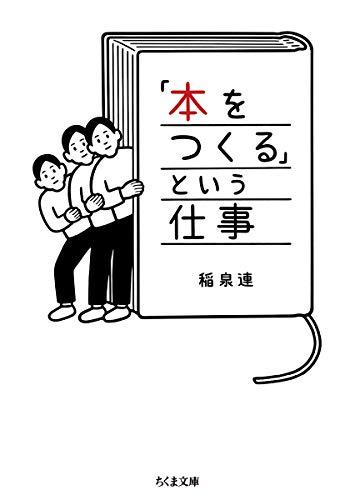 「本をつくる」という仕事 (ちくま文庫)