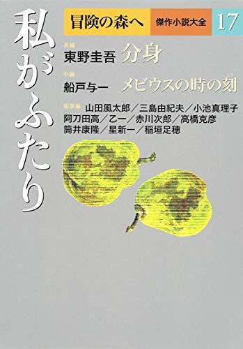 冒険の森へ 傑作小説大全 17 私がふたり (冒険の森へ 傑作小説大全17)