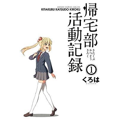 帰宅部活動記録 1巻 (デジタル版ガンガンコミックスONLINE)
