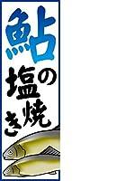 『60cm×180cm(ほつれ防止加工)』お店やイベントに のぼり のぼり旗 鮎の塩焼き