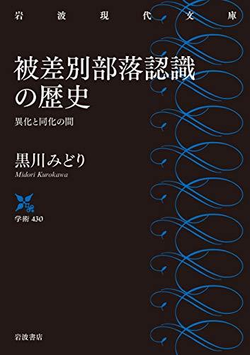 被差別部落認識の歴史: 異化と同化の間 (岩波現代文庫 学術 430)