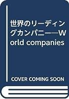 世界のリーディングカンパニー―World companies