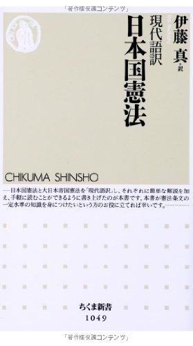 現代語訳 日本国憲法 (ちくま新書)