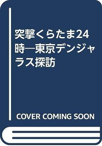 突撃くらたま24時―東京デンジャラス探訪